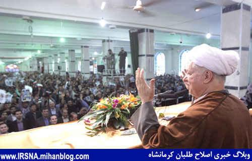 سخنرانی آیت الله هاشمی در میان انبوه مردم در کرمانشاه انجام شد